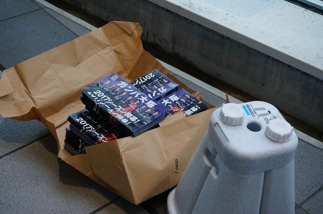 2ガンバ大阪開幕告知チラシDSC04367