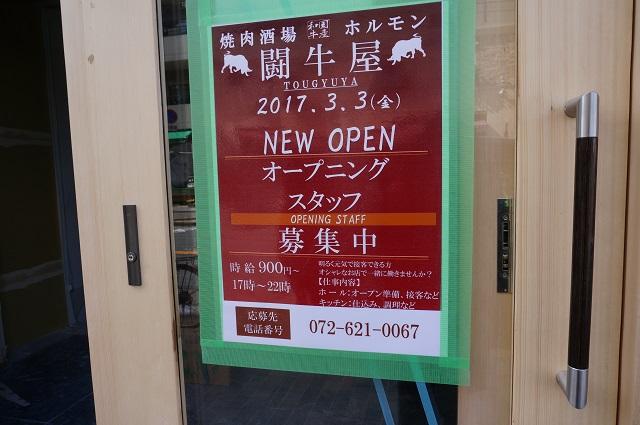 闘牛屋スタッフ募集中DSC04464