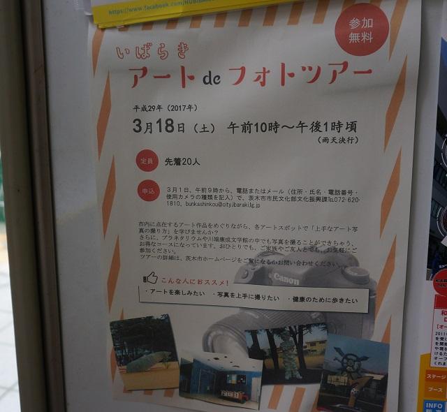 アートフォトツアーDSC04830