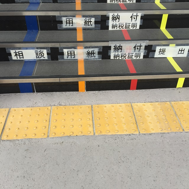 茨木税務署階段IMG_5864