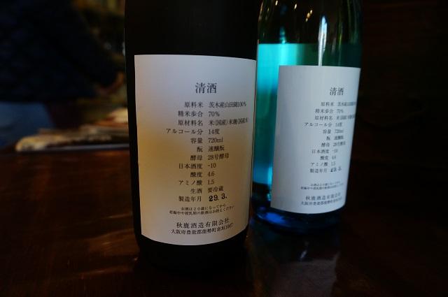 日本酒プロジェクト裏ラベルDSC04920