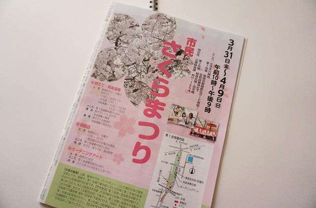 茨木市民さくらまつりお知らせ