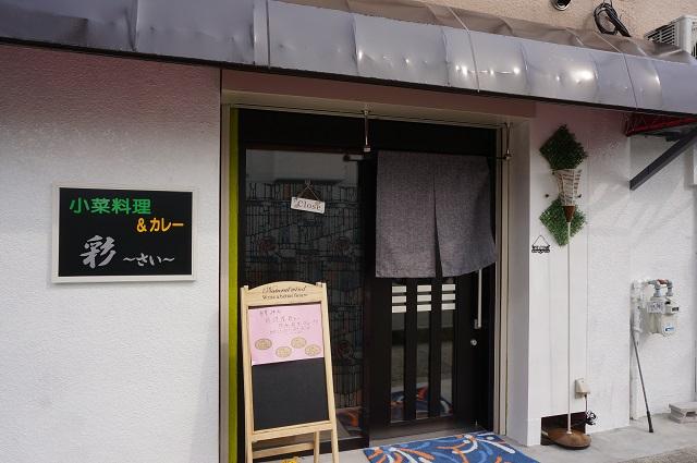 カレー彩外観DSC04769