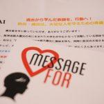 減災プロジェクトメッセージDSC05015