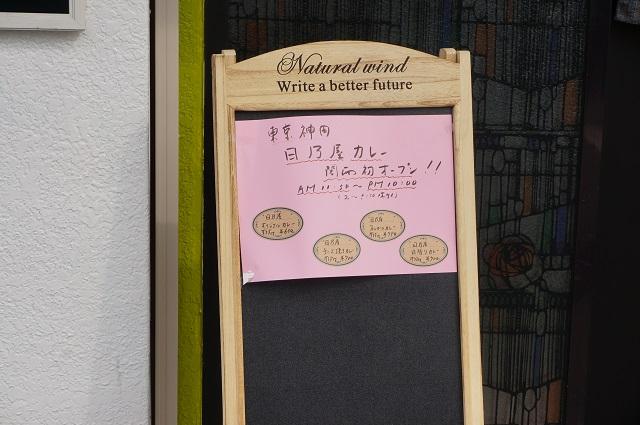 彩日乃屋カレー営業時間DSC04770