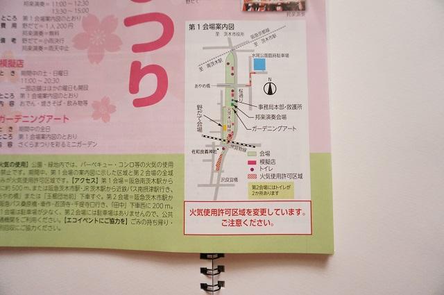 茨木市民さくらまつりマップ