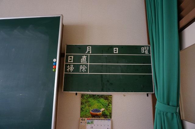 茨木里山センター会議室日直などを書く黒板DSC05099