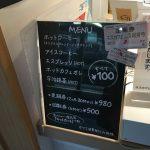 阪急総持寺ホームカフェのメニューIMG_6127