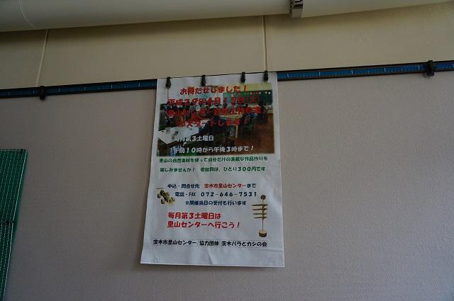 茨木里山センターで自然工作教室開催チラシDSC05096