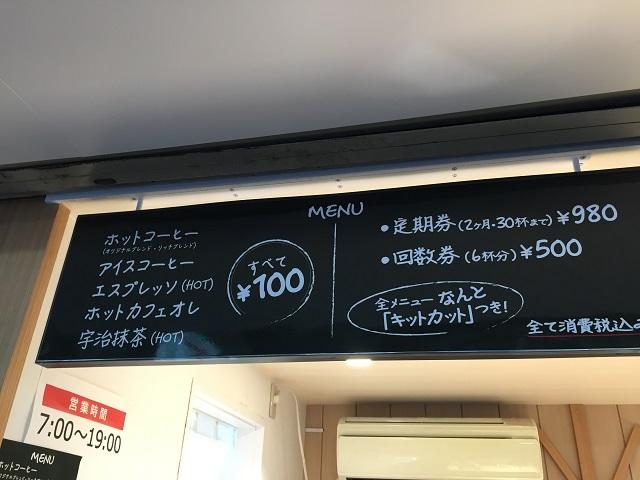 阪急総持寺駅ホームカフェメニュー上のほうIMG_6130