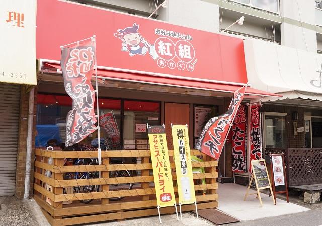 お好み焼cafe紅組外観DSC05276