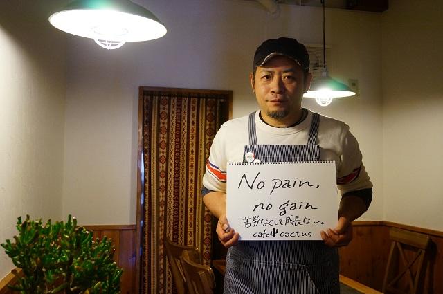 カフェカクタス田中さんDSC05077