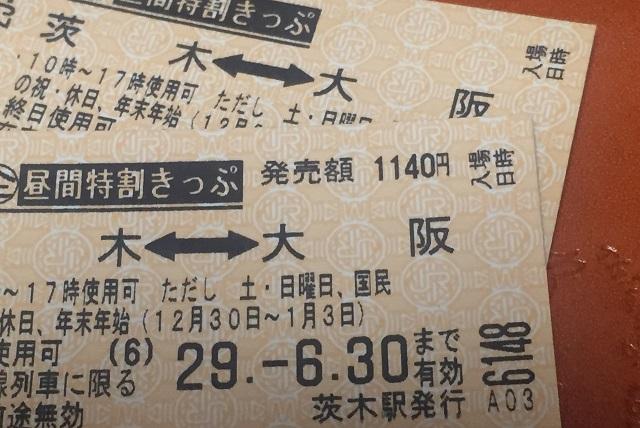 JR昼間特割切符IMG_6185