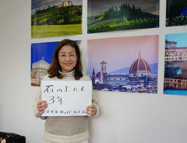 マイヨーロッパ大成眞智子さんDSC04529