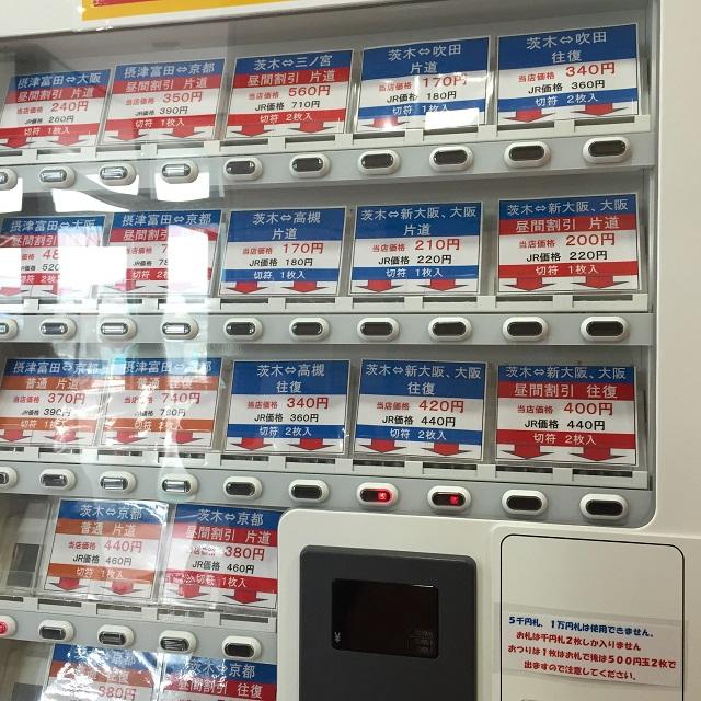アルプラザの格安切符自販機IMG_6088