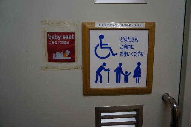 茨木里山センターのトイレDSC05088