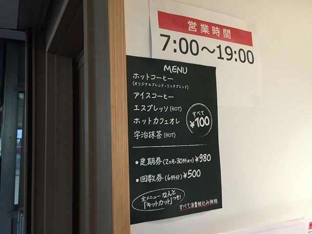 阪急総持寺駅ホームカフェ営業時間IMG_6129