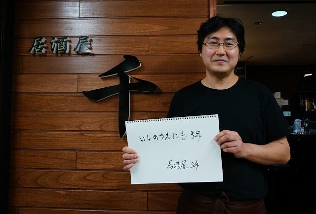 居酒屋千丹藤さんDSC04558