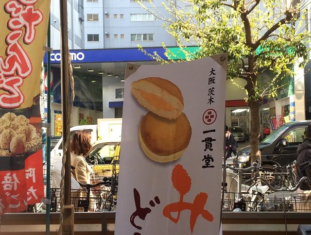 茨木一貫堂のぼりIMG_6339