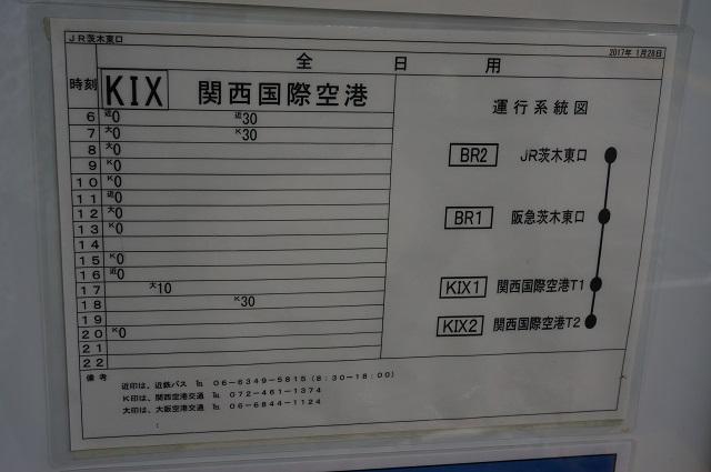 関西空港行きバス時刻表DSC05460