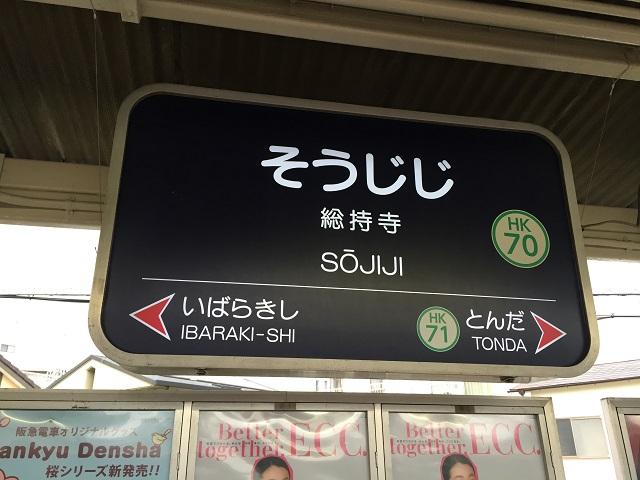 阪急総持寺駅IMG_6124