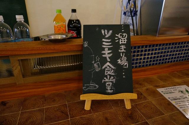 ツミキ食堂たまり場看板DSC05568