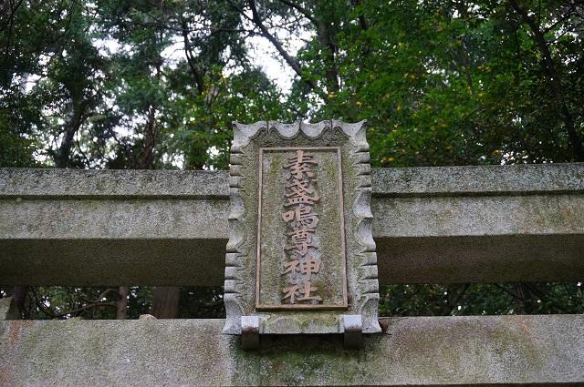 見山の郷素盛鳴尊神社DSC01448