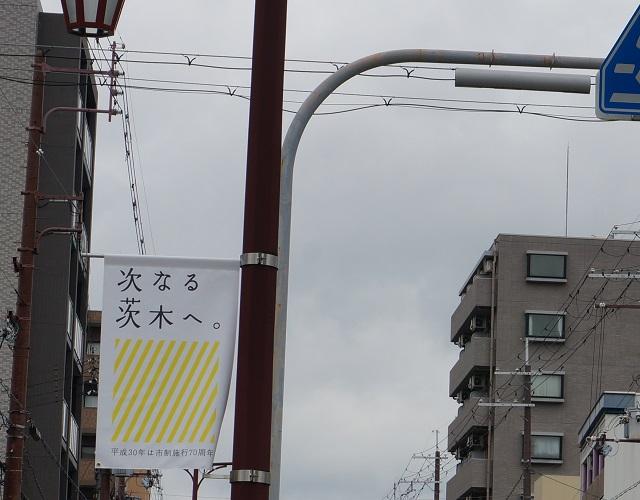 513次なる茨木市制70周年の文字DSC06044