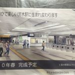 JR茨木駅構内イメージ図IMG_7166