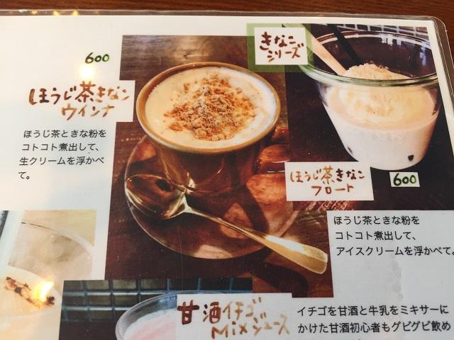 カフェ小町ほうじ茶シリーズIMG_6893