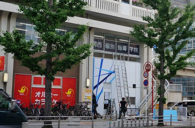 0526関西個別学院工事DSC06394