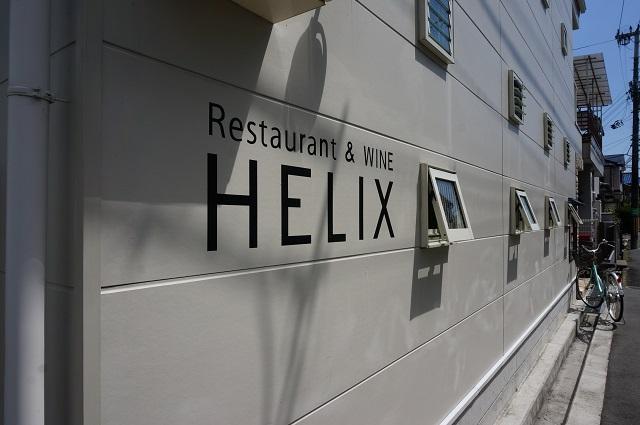 HELIX壁面DSC05490