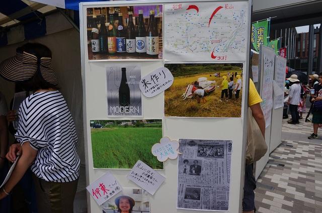 0521日本酒プロジェクト紹介DSC06118