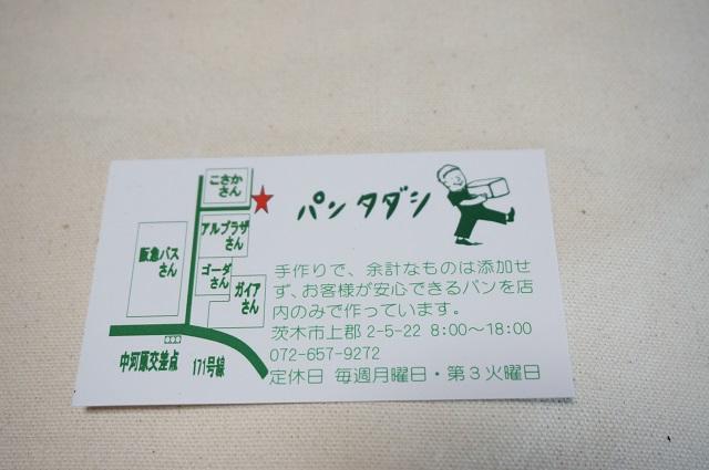 パンタダシポイントカードオモテ面DSC05440