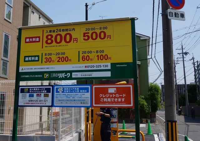 0523三井リパーク茨木西中条料金表DSC06244
