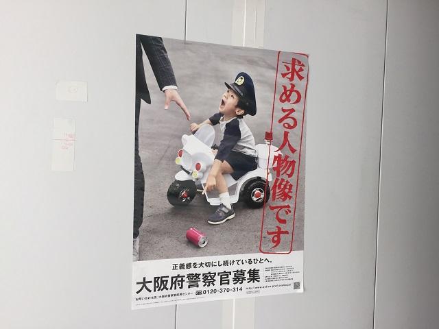 警察官募集ポスターIMG_7176