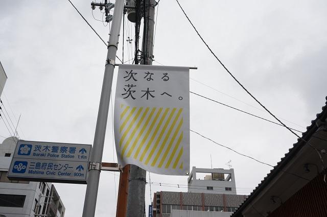 513次なる茨木市制70年文字なしDSC06054