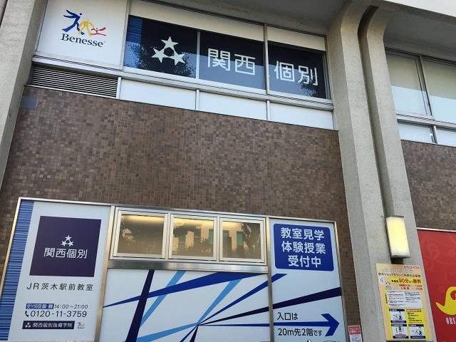 0529関西個別指導学院外壁IMG_7136