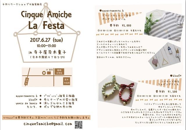 寺子屋茨木童子イベントIMG_9206