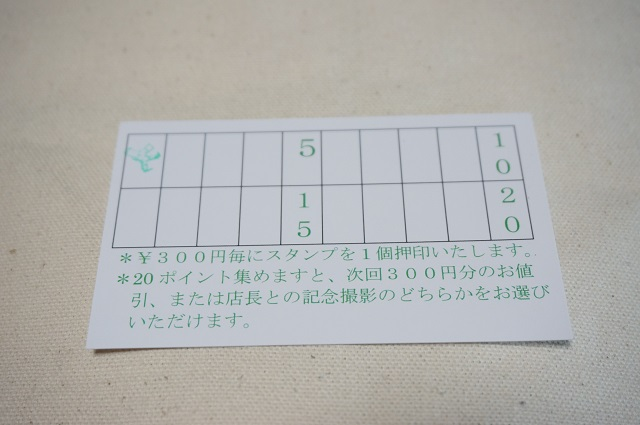 パンタダシのポイントカード裏面DSC05443