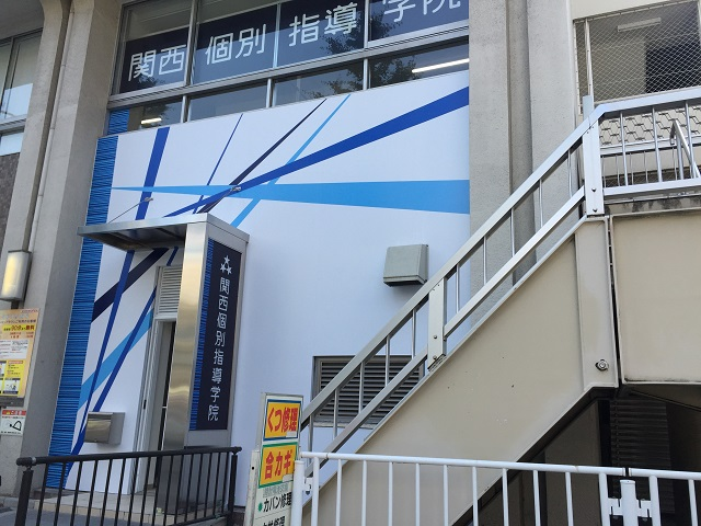 0529関西個別指導学院玄関IMG_7133