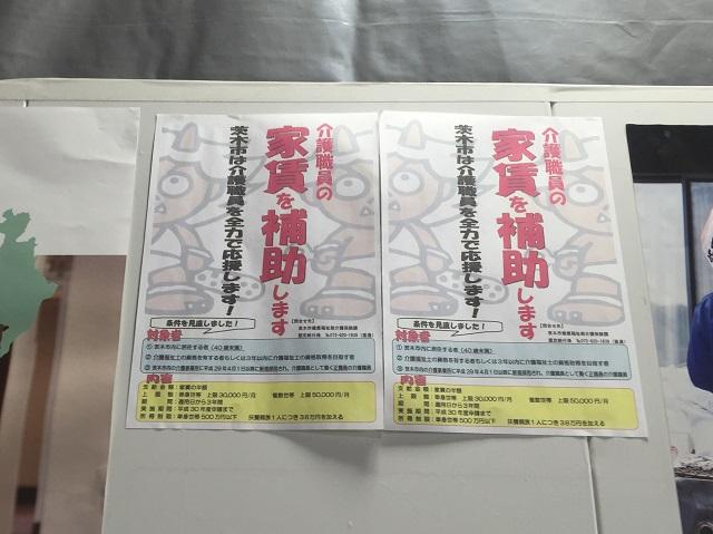 茨木家賃補助のポスターIMG_7170