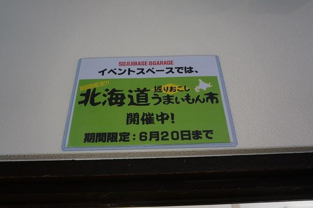 総持寺ベースガレージの北海道物産イベントDSC06593