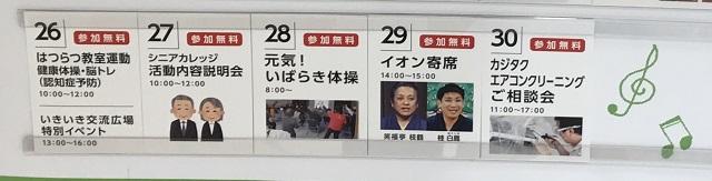 イオン新茨木イベントIMG_0584