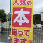 太田幼稚園横のローソンに本ありIMG_7974