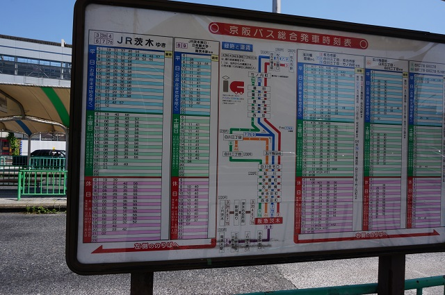 阪急駅前京阪バス時刻表DSC06270