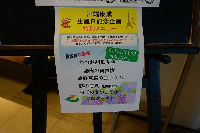 川端康成記念ランチメニュー内容DSC06637