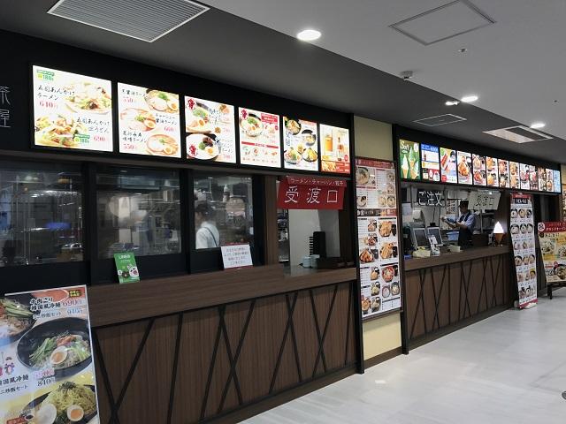 イオンいばらき茶屋カウンターIMG_0580