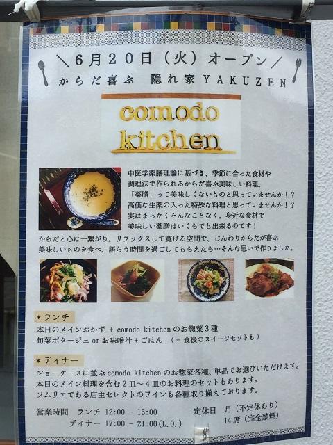 comodoキッチン16769