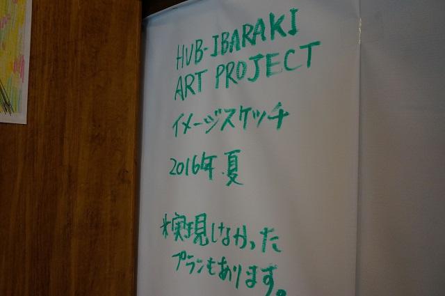 ハブイバラキ報告展にスケッチDSC06489